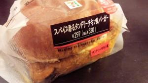 セブンイレブンのタンドリーチキンバーガー